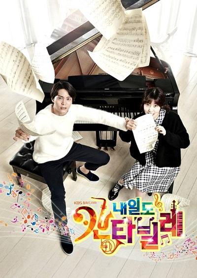 ซีรีย์เกาหลีใหม่ปี 2014 เรื่อง Cantabile Tomorrow