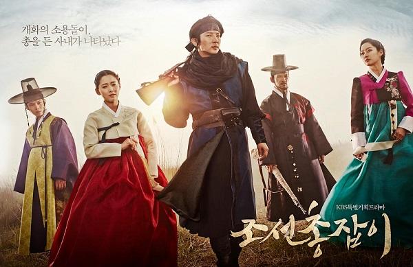 ซีรีย์เกาหลีใหม่ปี 2014 เรื่อง Joseon Gunman