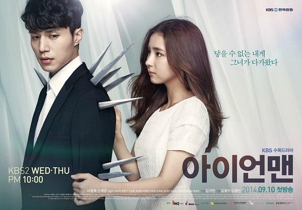 ซีรีย์เกาหลีใหม่ปี 2014 เรื่อง Iron Man