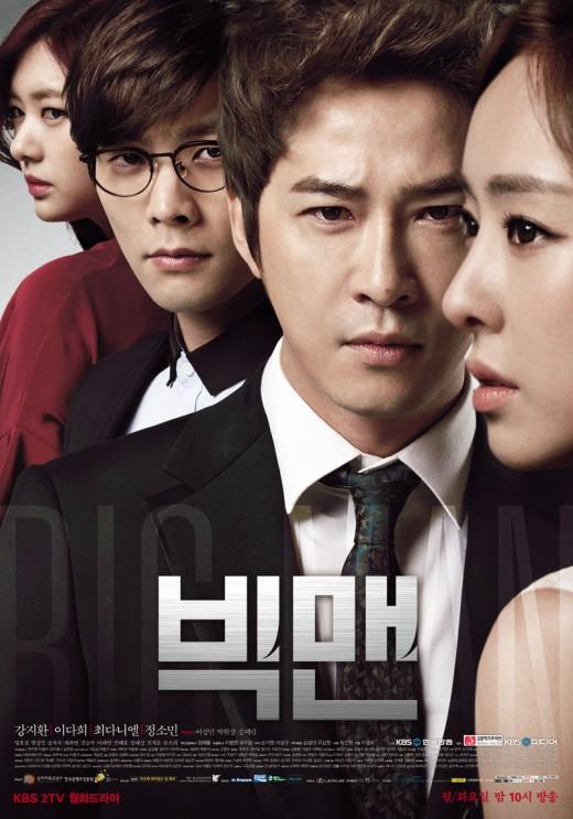 ซีรีย์เกาหลีใหม่ปี 2014 เรื่อง Big Man