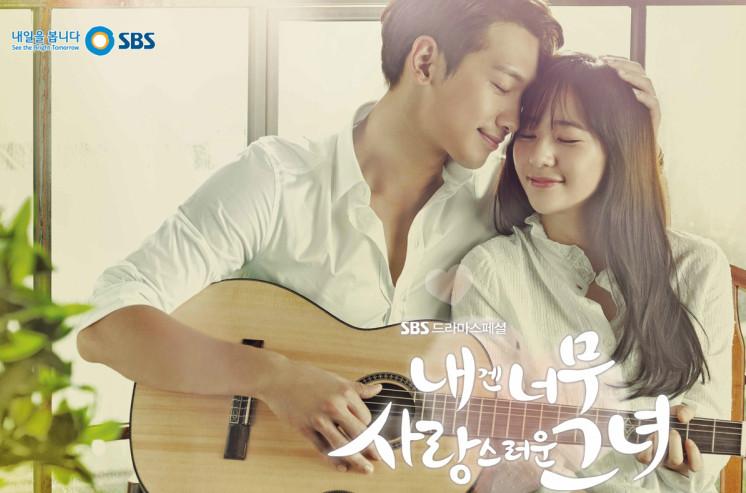 ซีรีย์เกาหลีใหม่ปี 2014 เรื่อง My Lovely Girl