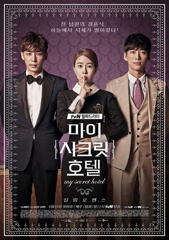ซีรีย์เกาหลีใหม่ปี 2014 เรื่อง My Secret Hotel