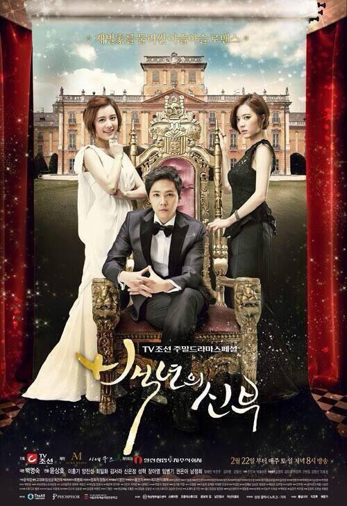 ซีรีย์เกาหลีใหม่ 2014 Bride of the Century