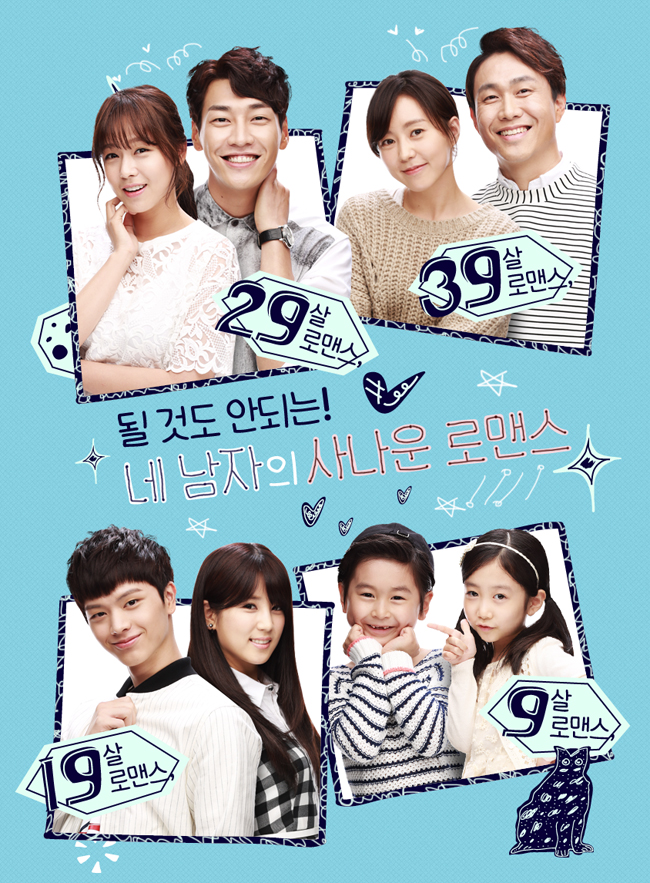 ซีรีย์เกาหลีใหม่ปี 2014 เรื่อง Plus Nine Boys