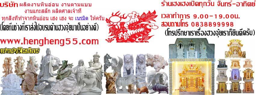 เฮงเฮงหินอ่อน ตีจูเอียะ ศาลพระภูมิ ศาลพระพรหม เจ้าแม่กวนอิม สิงโต ปี่เซียะ ถูกที่สุด