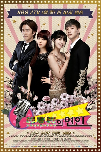 ซีรีย์เกาหลีใหม่ปี 2014 เรื่อง  Trot Lovers