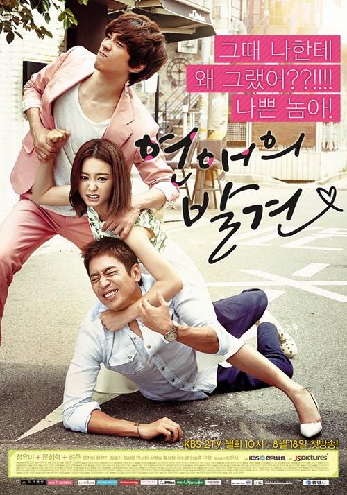 ซีรีย์เกาหลีใหม่ปี 2014 เรื่อง Discovery of Romance