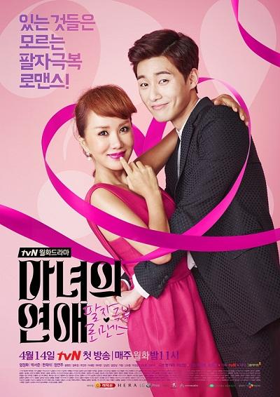 ซีรีย์เกาหลีใหม่ปี 2014 เรื่อง Witch's Romance
