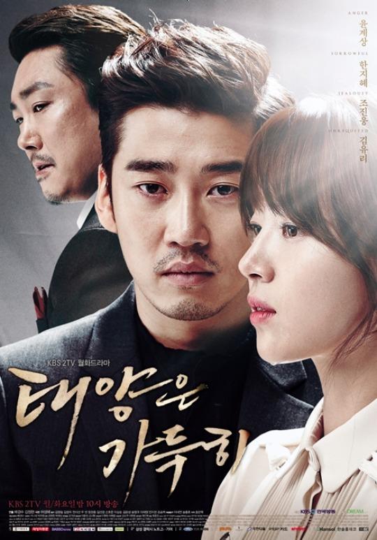 ซีรีย์เกาหลีใหม่ 2014 The Full Sun
