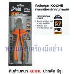 คีมด้ามหนา Koche ปากตัด มีรู ขนาด 6 นิ้ว (KP-D06)