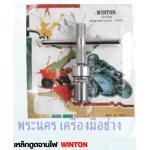 เหล็กดูดจานไฟ อย่างดี WINTON Made in Japan