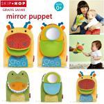 ของเล่นเด็กทารก Skip Hop Mirror Puppet Giraffe Crocodile ตุ๊กตามือ รูปยีราฟสีเหลืองหรือจระเข้สีเขียว ของเล่นเสริมพัฒนาการเด็ก