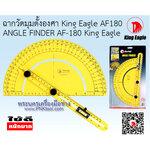 ฉากวัดมุมตั้งองศา King Eagle AF180