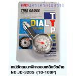 เกย์วัดลมนาฬิกาขอบเหล็กวัดข้าง No.JD-3205 BCP