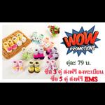Promotion !! ถุงเท้า 3 มิติ หัวตุ๊กตา 3 คู่ ส่งฟรี ลงทะเบียน