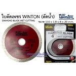 ใบตัดเพชร WINTON ขนาด 4 นิ้ว (ตัดน้ำ)