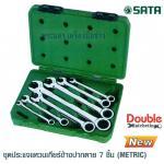 ชุดประแจแหวนเกียร์ข้างปากตาย 7 ชิ้น SATA (8, 10, 12, 14, 17, 19, 21 mm.)