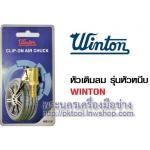 หัวเติมลม รุ่นหัวหนีบ WINTON (CLIP-ON AIR CHUCK)