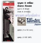 กุญแจ 6 เหลี่ยม ตัวยาว หัวบอล ชุบขาว 9 ตัวชุด เกรด A จากญี่ปุ่น