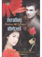 Italian Lover อิตาเลี่ยนเลิฟเวอร์ โดย พิมพ์พลอย