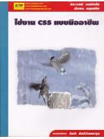 การใช้งาน CSS แบบมืออาชีพ โดย ประเวศน์ วงษ์คำชัย และพิรพร หมุนสนิท