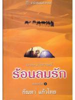 ชุดอ่าวอารมณ์ - ร้อนลมรัก โดย ไอริส โจแฮนเซ่น, กัณหา แก้วไทย แปล