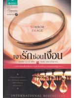 Mirror Image เงารักซ่อนเงื่อน โดย แซนดร้า บราวน์, ขีดขิน จินดาอนันต์ แปล