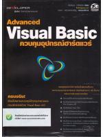Advanced Visual Basic ควบคุมอุปกรณ์ฮาร์แวร์ โดย ชัยวัฒน์ ทวีจันทร์