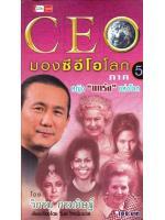 CEO 5 : มองซีอีโอโลก ภาค 5 โดย วิกรม กรมดิษฐ์, เรียบเรียงโดย วิมล ไทรนิ่มนวล