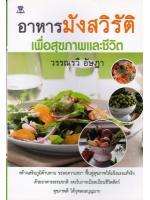 อาหารมังสวิรัติเพื่อสุขภาพและชีวิต โดย วรรณรวี อัษฎา