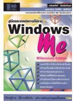 คู่มือและเทคนิคการใช้งาน Windows Me โดย เกรียงศักดิ์ นิมิตชัยกิจกุล