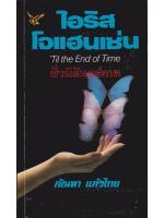 ชั่วนิรันดร์กาล โดย ไอริส โจแฮนเซ่น, กัณหา แก้วไทย แปล