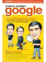 เจาะตำนานรวยฟ้าผ่า Google โดย สุขนิตย์ เทพอนันต์ และพงษ์ระพี เตชพาหพงษ์