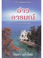 ชุดอ่าวอารมณ์ - อ่าวอารมณ์ โดย ไอริส โจแฮนเซ่น, กัณหา แก้วไทย แปล