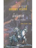 ลด 40% - ม้ามัจจุราช โดย อกาธา คริสตี้, ปรีชา-ดวงตา แปล