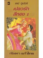 เปลวรักสีทอง ภาค 1 โดย เคย์ ฮูเปอร์, กัณหา แก้วไทย แปล