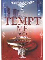 ชุด Tempt Me สั่งรักบงการใจ โดย แก้วจอมขวัญ