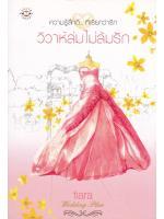 ชุด Wedding Plan ตอน วิวาห์ล่มไม่ล้มรัก โดย tiara