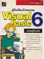 คู่มือเขียนโปรแกรม Visual Basic 6 ฉบับเริ่มต้น โดย สัจจะ จรัสรุ่งระวีวร