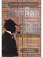 พิเศษ 35 บาท - เชอร์ล็อกโฮม ตอน พิชิตโรคระบาดมหาภัย แปลโดย อ.สายสุวรรณ