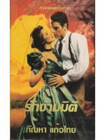 ลด 50% - รักข้ามมิติ โดย จูน ชิฟเฟล็ท, กัณหา แก้วไทย แปล