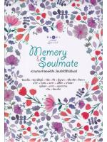 Memory Soulmate ความทรงจำของหัวใจ...โอบรักไว้ชั่วนิรันดร์ โดย รวมนักเขียน