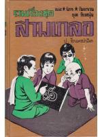พิเศษ 30 บาท - รวมเรื่องสั้นชุด 3 เกลอ พล นิกร กิมหงวน เล่ม 36 โดย ป.อินทรปาลิต
