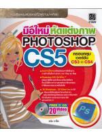 มือใหม่หัดแต่งภาพ Photoshop CS5 พร้อม CD โดย อนัน วาโซะ
