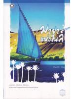 ชุด จรดรัก ณ ผืนทราย - มายาแห่งไนล์ โดย อัญชรีย์