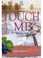 ชุด Touch Me คำสั่งรักปฏิปักษ์หัวใจ โดย จอมนางค์