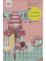 แจ่มใส Cookie วิวาห์ร้อน ซ่อนกลรัก โดย Zuo Wei, พระจันทร์ยิ้ม แปล