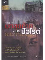Curtain : Poirot's Last Case บทสุดท้ายของปัวโรต์ โดย อกาธา คริสตี้, ธนิษฐ์ แปล