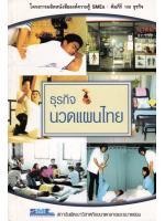 ธุรกิจนวดแผนไทย โดย สถาบันพัฒนาวิสาหกิจขนาดกลางและขนาดย่อม