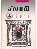 อัญมณีนิยาย โดย ส.พลายน้อย